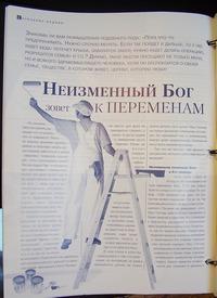 Публікація в журналі